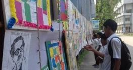 উপজেলা পরিষদ প্রাঙ্গনে দু'দিনের দেয়ালিকা প্রদর্শনী