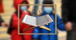 ইসলামে করোনার মত বিপদে আপনার করণীয়