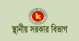 আরো ৫২ কোটি টাকা বরাদ্দ দিল স্থানীয় সরকার বিভাগ