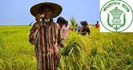 কৃষকদের সুখবর দিলো বাংলাদেশ ব্যাংক